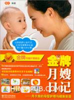 金牌月嫂日记――月子里的母婴护理与健康食谱(双色)