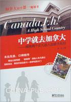 中学就去加拿大――我将两个女儿送入加拿大名校