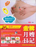 金牌月嫂日记――孕期护理与健康食谱(双色)