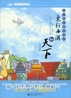 (特价书)东行西游知天下――亲子旅行教育笔记(全彩)