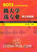 挑大学 选专业:2013高考志愿填报指南(独立学院版)