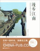 漫步江南:走过水乡的十四帧风景(全彩)