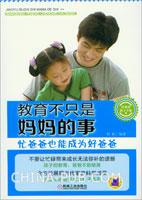 教育不只是妈妈的事:忙爸爸也能成为好爸爸