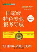 国家级特色专业报考导航(2013-2014年最新版)