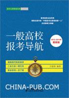 一般高校报考导航(2013~2014年最新版)