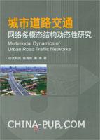 城市道路交通网络多模态结构动态性研究