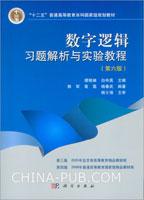 数字逻辑习题解析与实验教程(第六版)