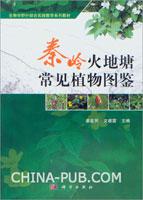 秦岭火地塘常见植物图鉴