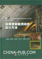 深埋硬岩隧洞动态设计方法(精)
