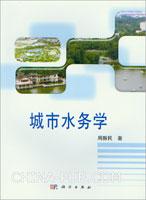 城市水务学