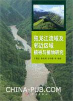 独龙江流域及邻近区域植被与植物研究