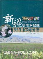 新疆塔里木盆地野生植物图谱(精)
