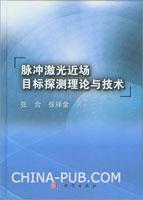 脉冲激光近场目标探测理论与技术(精)