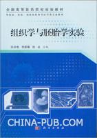组织学与胚胎学实验