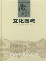 徽州树木文化图考(精)