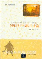 阿里巴巴与四十大盗(插图・中文导读英文版)