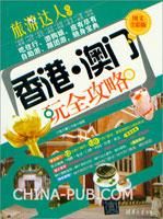 香港・澳门玩全攻略 (图文全彩版)