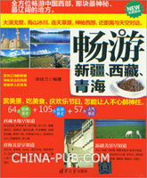 畅游新疆、西藏、青海