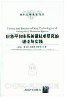 应急平台体系关键技术研究的理论与实践(精)