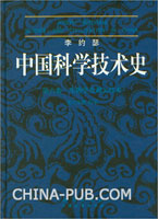 李约瑟中国科学技术史(第6卷生物学及相关技术第6分册医学) [按需印刷]