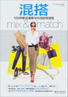 (特价书)混搭:100件单品演绎365日时尚造型(全彩)