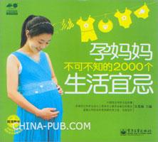 孕妈妈不可不知的2000个生活宜忌(全彩)