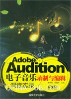 Adobe Audition电子音乐录制与编辑课堂实录