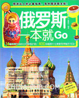俄罗斯一本就Go