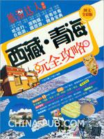 西藏・青海玩全攻略 (图文全彩版)