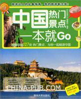 中国热门景点一本就Go