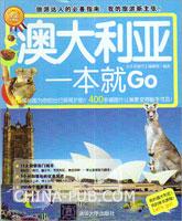 澳大利亚一本就Go(全彩珍藏版)