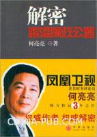 (特价书)解密香港廉政公署