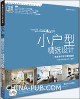 小户型精选设计――名家室内设计案例鉴赏