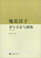 规范汉字书写方法与训练(第二版)