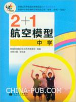 航空模型(中学)