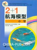 航海模型(小学)