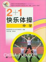 快乐体操(中学)