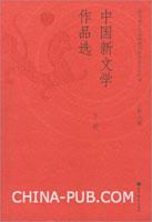 中国新文学作品选(下册)