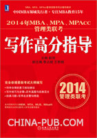 (特价书)2014 MBA/MPA/MPAcc管理类联考写作高分指导