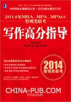 2014 MBA/MPA/MPAcc管理类联考写作高分指导