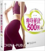 瘦身秘诀500例(全新升级版)(全彩)