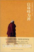 (特价书)以珠峰为禅(留在西藏的七日冥想)