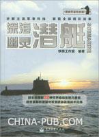 深海幽灵――潜艇(全彩)