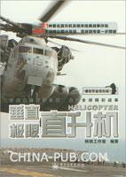 垂直极限――直升机(全彩)