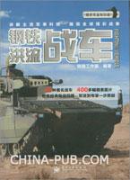 (特价书)钢铁洪流――战车(全彩)