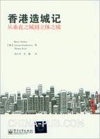 香港造城记――从垂直之城到立体之城(双色)