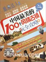 中国最美的100个风情古镇玩全攻略 (图文全彩版)