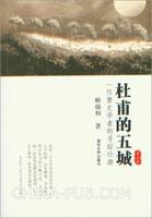 杜甫的五城:一位唐史学者的寻踪壮游(第二版)