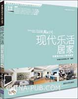 现代乐活居家――名家室内设计案例鉴赏(配光盘)