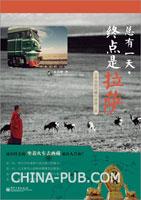 (特价书)总有一天,终点是拉萨(全彩):从青海到西藏的铁路之旅
